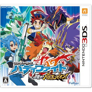 【予約前日発送】[3DS]フューチャーカード バディファイト 目指せ!バディチャンピオン!(ホ…