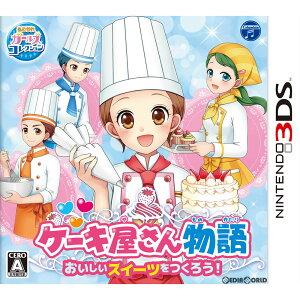 【応援キャンペーン中エントリーでポイント5倍!】【予約前日発送】[3DS]ケーキ屋さん物語 お…