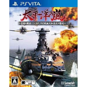【予約前日発送】[PSVita]太平洋の嵐0皇国の興廃ここにあり、1942戦艦大和反攻の號砲0…