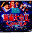 【中古】【表紙説明書なし】[PS]麻雀大会II Special(マージャンタイカイ2 スペシャル)(19961129)