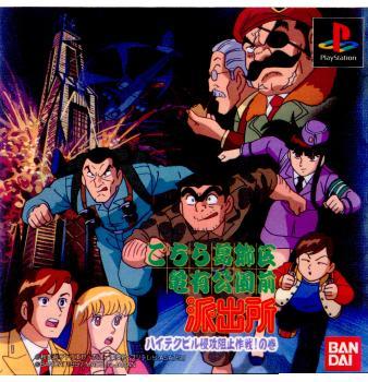 プレイステーション, ソフト PS !(19970724)