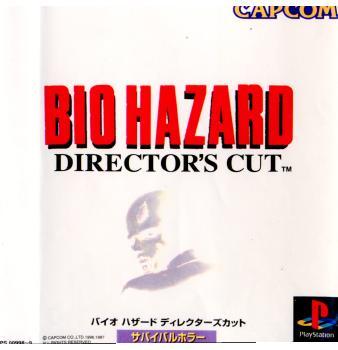 プレイステーション, ソフト PS (BIO HAZARD DIRECTORS CUT)(19970925)