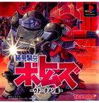 【中古】[PS]装甲騎兵ボトムズ ウド・クメン編 通常版(19980402)