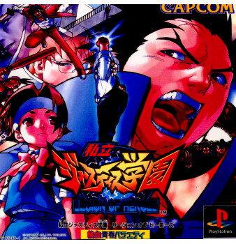 プレイステーション, ソフト PS LEGION OF HEROES (19980730)