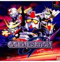 【中古】【表紙説明書なし】[PS]SDガンダム Gジェネレーション(GGENERATION)(19980806)