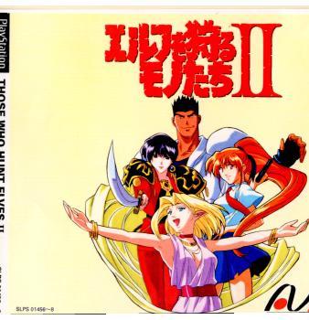 【中古】[PS]エルフを狩るモノたちII(19980813)