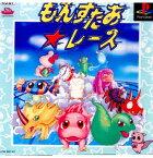 【中古】[PS]もんすたあ★レース(19981217)