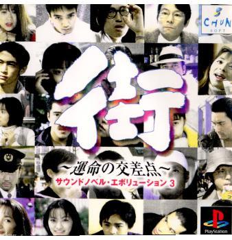 【中古】[PS]サウンドノベルエボリューション3 街 〜運命の交差点〜(19990128)