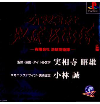 【中古】[PS]有限会社 地球防衛隊(19990428)