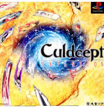 【中古】【表紙説明書なし】[PS]カルドセプト エキスパンション(19990501)