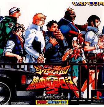 プレイステーション, ソフト PS 2(19990624)