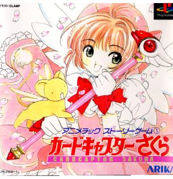 プレイステーション, ソフト PS1 (CARD CAPTOR SAKURA)(19990805)