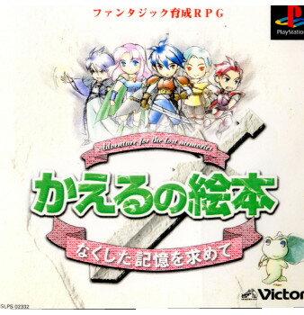プレイステーション, ソフト PS(19991021)