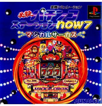 【中古】【表紙説明書なし】[PS]必殺パチンコステーションnow7 マジカルサーカス(20001228)