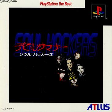【中古】【表紙説明書なし】[PS]デビルサマナー ソウルハッカーズ PlayStation the Best(SLPS-91200)(20000727)