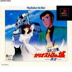 【中古】【表紙説明書なし】[PS]ルパン三世 カリオストロの城 -再会- PlayStation the Best(SLPS-91060)(19980528)
