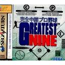 【中古】【表紙説明書なし】[SS]完全中継プロ野球 GREATEST NINE(グレイテストナイン)(19950526)