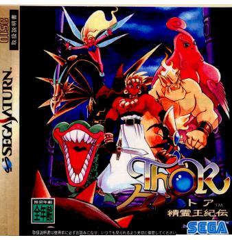 テレビゲーム, セガサターン SSTHOR() (19960426)