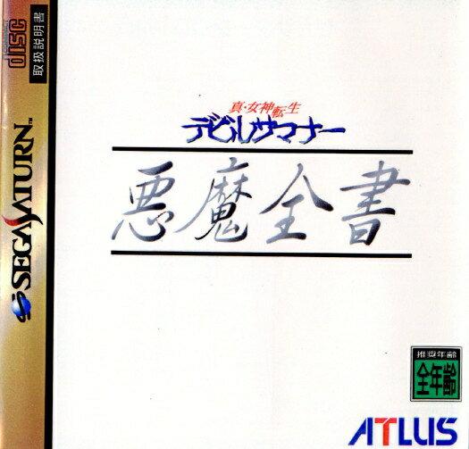 テレビゲーム, セガサターン SS (19960426)