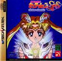 【中古】[SS]美少女戦士セーラームーン SuperS Various Emotion(スーパーS ヴァリアス エモーション)(19961129)