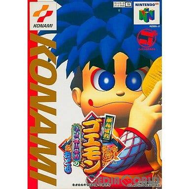 テレビゲーム, NINTENDO 64 N64 (19970807)