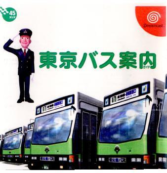 【中古】【表紙説明書なし】[DC]東京バス案内(ガイド) 美人バスガイド添乗パック(19991223)