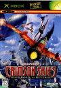 【中古】[Xbox]Crimson Skies:High Road to Revenge(クリムゾン スカイ:ハイ ロード トゥ リベンジ)(20040520)