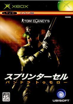 【中古】[Xbox]SPLINTER CELL PANDORA TOMORROW(スプリンターセル パンドラトゥモロー)(20050407)