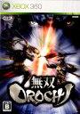 【中古】[Xbox360]無双OROCHI(無双オロチ)(2...