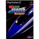 【中古】[PS2]電車でGO!新幹線 山陽新幹線編(2001