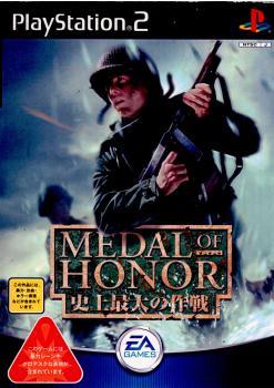 【中古】【表紙説明書なし】[PS2]メダル・オブ・オナー 史上最大の作戦(Medal of Honor: Frontline)(20021024)