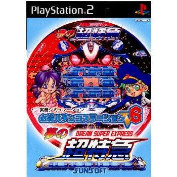 【中古】[PS2]必殺パチンコステーションV6 夢の超特急(20021205)