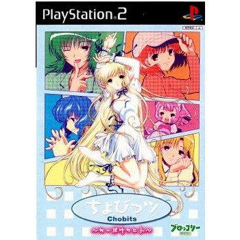 プレイステーション2, ソフト PS2(Chobits) (20030515)