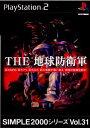 【中古】[PS2]SIMPLE2000シリーズ Vol.31...