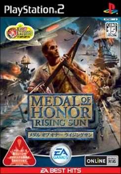 【中古】【表紙説明書なし】[PS2]メダル オブ オナー ライジングサン(Medal of Honor: Rising Sun)(20031204)