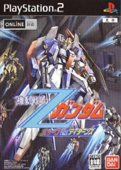 Gundam Toys PS2Z VS.(20031204)
