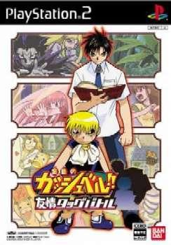 プレイステーション2, ソフト PS2!! (20040325)