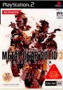 【中古】[PS2]METAL GEAR SOLID 3 SN...