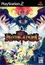 【中古】[PS2]ファントム・キングダム(Phantom Kingdom) 通常版(20050317)