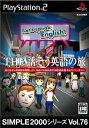 メディアワールド 販売&買取SHOPで買える「【中古】【表紙説明書なし】[PS2]SIMPLE2000シリーズ Vol.76 THE 話そう英語の旅(20050414」の画像です。価格は72円になります。
