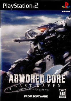 プレイステーション2, ソフト PS2 (ARMORED CORE LAST RAVEN)(20050804)