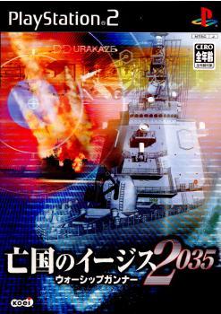 【中古】[PS2]亡国のイージス2035 〜ウォーシップガンナー〜(20050721)