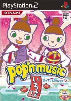 【中古】[PS2]ポップンミュージック12(pop'n music12) いろは(20060302)