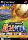 【中古】[PS2]プロ野球 熱スタ2006(20060406)の商品画像