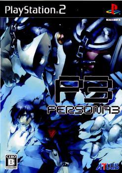 プレイステーション2, ソフト PS23(Persona3 P3)(20060713)