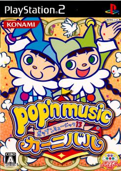 【中古】[PS2]ポップンミュージック13(pop'n music 13) カーニバル(20060928)