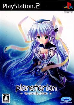 プレイステーション2, ソフト PS2planetarian() (20060824)