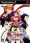 【中古】[PS2]舞-乙HiME(マイオトメ) 乙女舞闘史!! 通常版(20061109)
