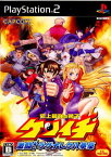 【中古】[PS2]史上最強の弟子ケンイチ 激闘!ラグナレク八拳豪(20070315)