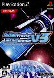 【中古】[PS2]GuitarFreaks & DrumMania V3(ギターフリークス&ドラムマニア V3)(20071004)